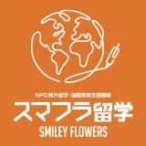 保護中: 福岡のおすすめ留学エージェント「NPOスマフラ留学」!僕が応援する理由【PR】