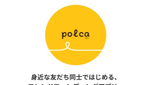 「誕生日に孤独」を回避!フレンドファンディング「polca」初体験