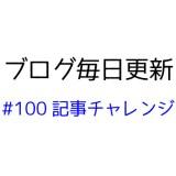 ブログ毎日更新「#100記事チャレンジ」に挑戦。恐怖の罰ゲーム有り