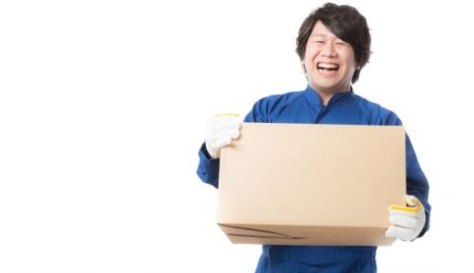 福岡県内での引っ越し「一括見積もり」してみた【うきは市→福岡市】