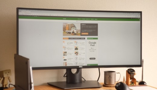 macbook Proにオススメの外部ディスプレイ「LG U3419W」