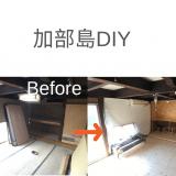 和室を洋室に!DIYで無垢フローリング&漆喰の壁、そして押入れデスク作り