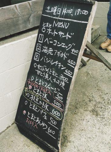 nogi農園のMENUの看板、黒板にチョークで文字が書かれている