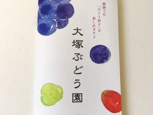 大塚ぶどう園の文字とパンフレット