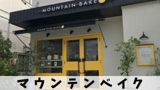 【MOUNTAIN BAKE(マウンテンベイク)】週末限定!女子にはたまらないベーグル