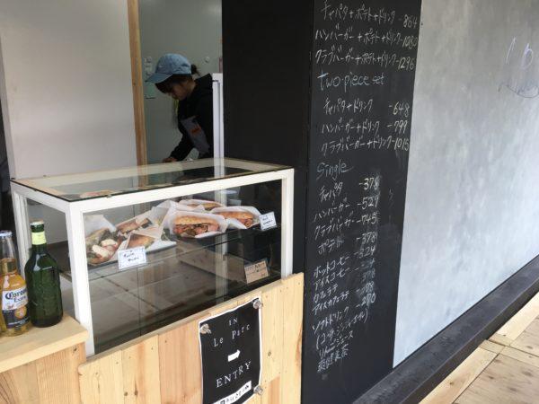黒板に書かれたルパルクのメニュー