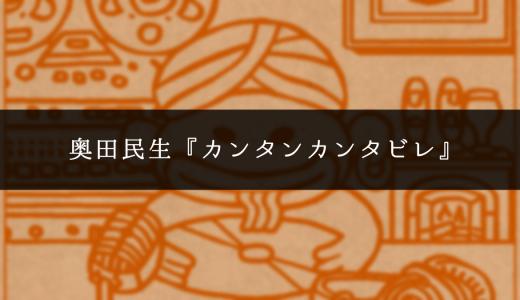 奥田民生『カンタンカンタビレ』感想 / 変幻自在のOTサウンド!