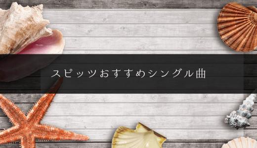 【スピッツ】おすすめシングル曲30選【レビュー】