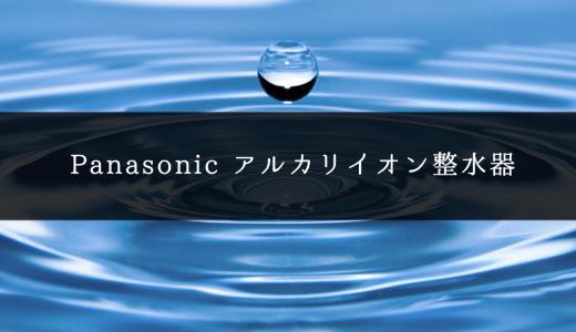 Panasonicアルカリイオン整水器「TK-AS46」を実際に使ってみたら大満足でした!【口コミレビュー】