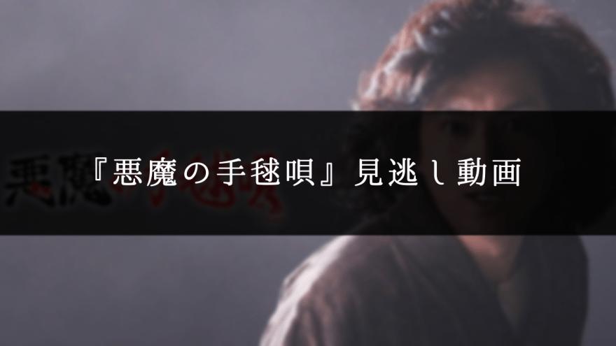 悪魔の手毬唄〜金田一耕助、ふたたび〜