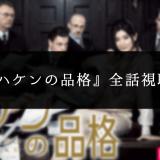 篠原涼子『ハケンの品格』見逃し無料動画・再放送