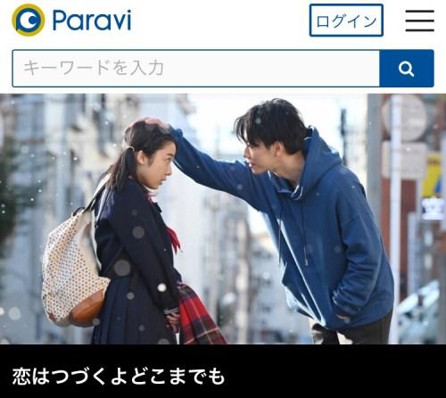Paravi『恋はつづくよどこまでも』見逃し無料動画