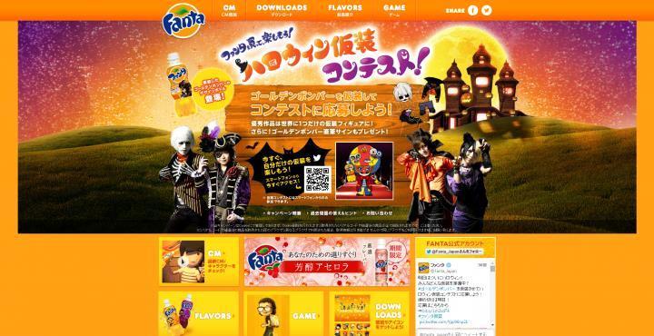 Desain-Website-Jepang-Inspiratif-Fanta