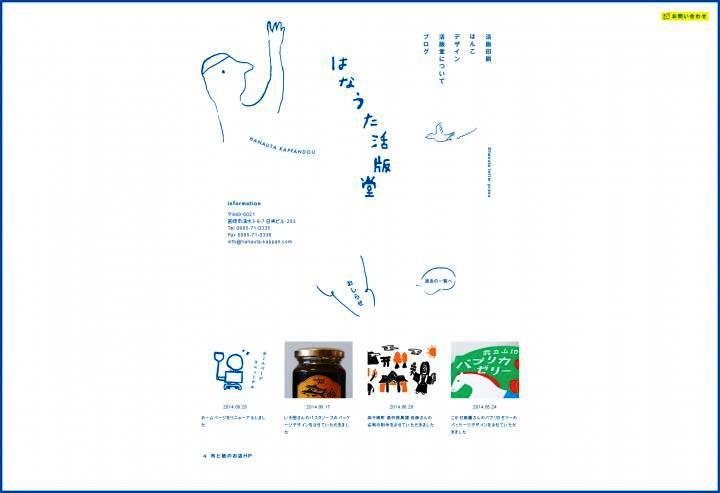 Desain-Website-Jepang-Inspiratif-Hanauta-Kappan