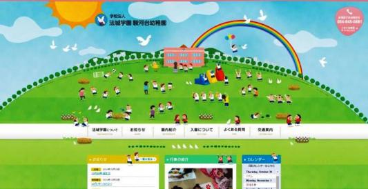 Desain-Website-Jepang-Inspiratif-Hojo-Gakuen