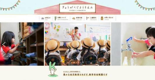 Desain-Website-Jepang-Inspiratif-Kyougaku-Ji-Kindergarten