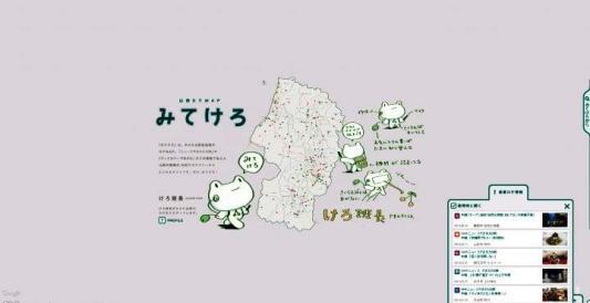 Desain-Website-Jepang-Inspiratif-Mite-Kero