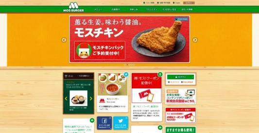 Desain-Website-Jepang-Inspiratif-Mos-Burger