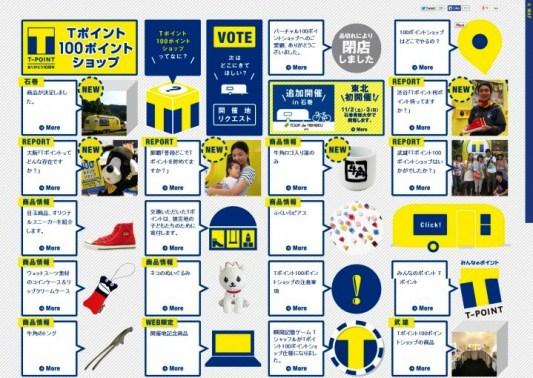 Desain-Website-Jepang-Inspiratif-T-Point