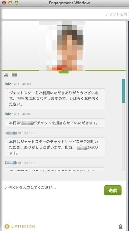 20131221_jetstar_chat01