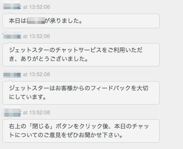 20131221_jetstar_chat05