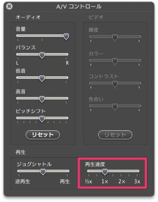 20140301_QuickTimePlayer01