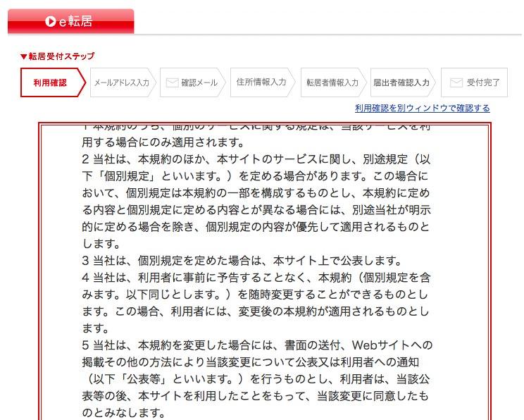 20140331_e_tenkyo1