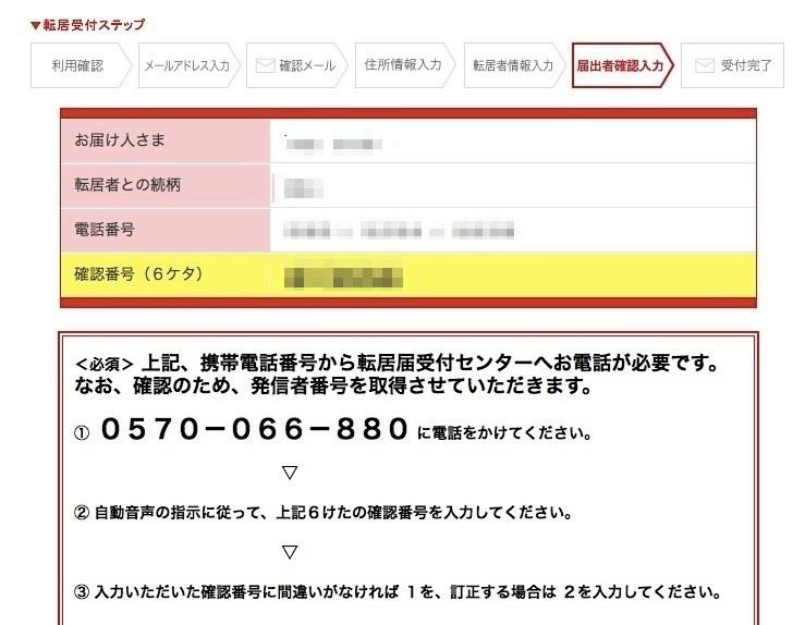 20140331_e_tenkyo8