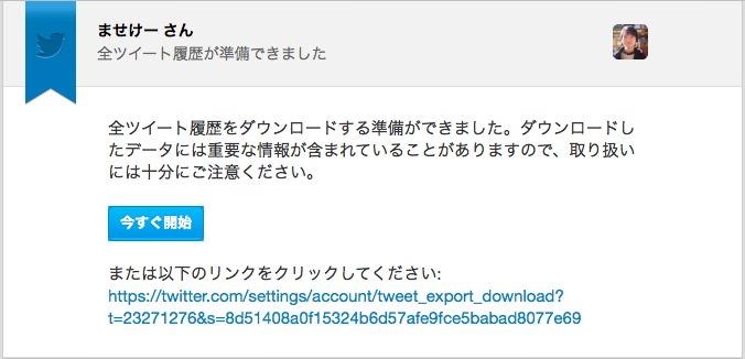 20140401_tweets_download03