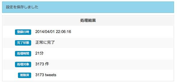 20140402_clear_tweets12