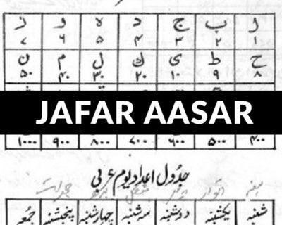 Jafar Aasar