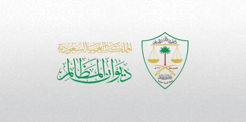 """11 ألف خدمة قضائية إلكترونية ينفذها ديوان المظالم """"عن بعد"""""""