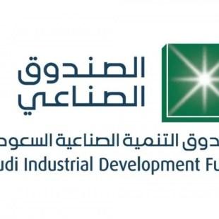 «الصندوق الصناعي» يعلن عن مبادرة لدعم المشاريع المتأثرة بأزمة «كورونا»