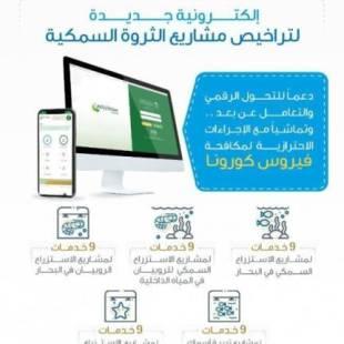 """""""البيئة"""" تطلق 45 خدمة إلكترونية لمشاريع الثروة السمكية عبر """"زراعي"""""""