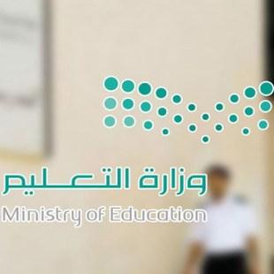 الطعام الجيد والتحرك بعد كل درس نصائح وزارة التعليم للطلاب
