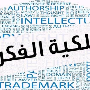 الملكية الفكرية: تمديد المهل النظامية للخدمات المقدمة لعملائها