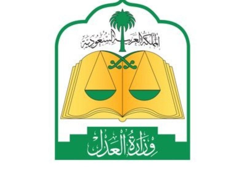 وزارة العدل تطلق دليلاً تفاعلياً للوصول إلى 120 خدمة إلكترونية