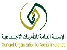 """""""التأمينات"""": بدء استقبال طلبات دعم السعوديين بالقطاع الخاص"""