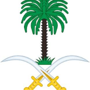 وفاة والدة الأمير عبدالرحمن بن سعد (الثاني)