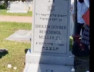 """Leilui Nishmat Sholem Dovber Benchimol Muller Z""""L"""