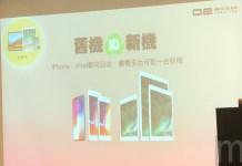 batch resize IMG 8235 德誼數位以App協助iPhone舊機回收鑑價 吸引消費者換購新機