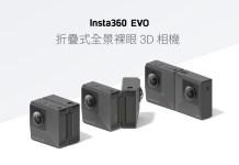 page 01pctc Insta360 Evo是一款可凹折拍攝360度全景與3D影像的相機設備