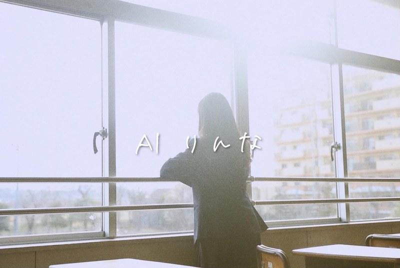 01 o 微軟一手打造的人工智慧女子高中生「りんな」將透過日本avex音樂出道