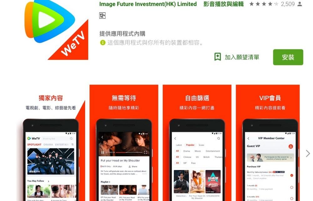 螢幕快照 2019 05 13 下午9.58.51 騰訊視頻以「WeTV」名稱、香港代理形式悄悄登台