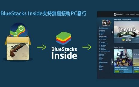 729d7dbf8e04514cbc3c2a1490153a05 利用BlueStacks Inside開發工具「移植」的手機遊戲,已經可以透過Steam下載遊玩