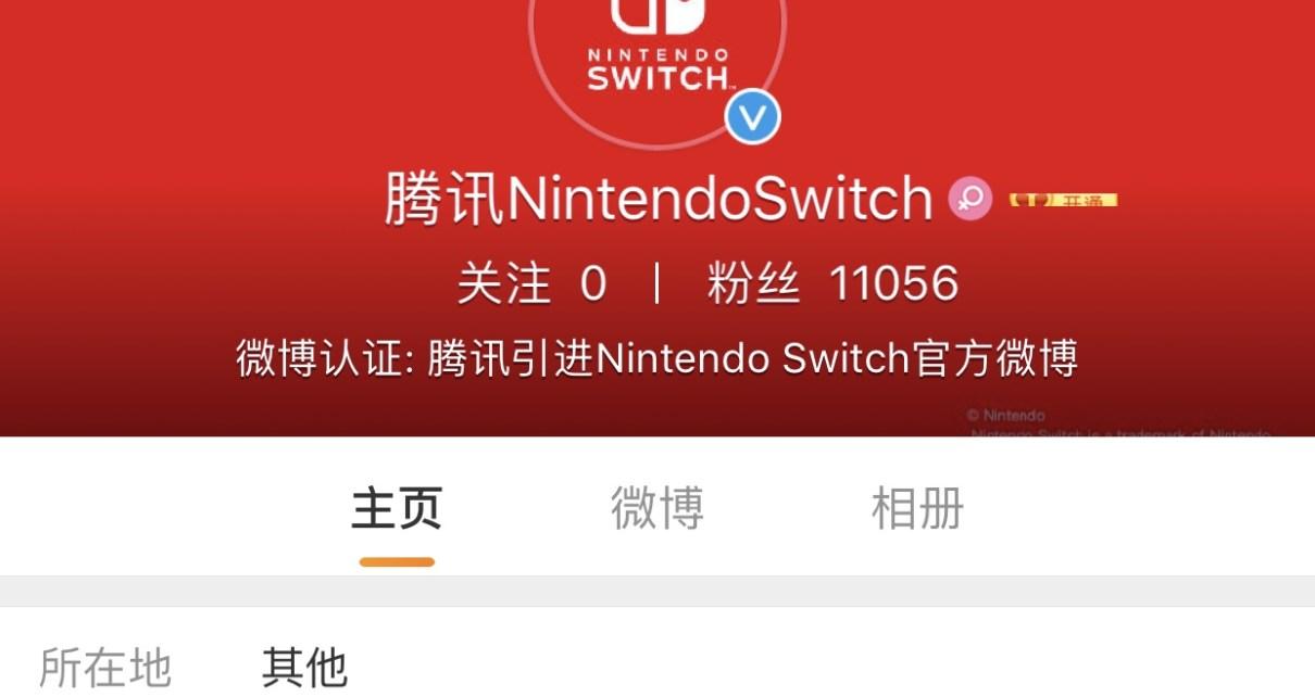 e38363ed2750fb4 騰訊Nintendo Switch官方微博帳號啟用,中國銷售版本即將亮相?