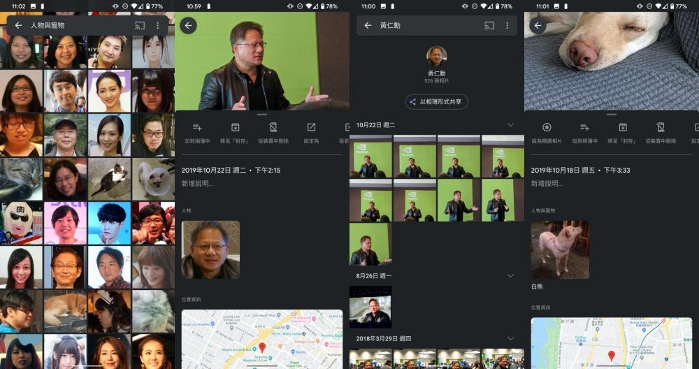 Screenshot 20191128 110212 side 為了更精準識別,Google Photos開放使用者修改人臉標記內容