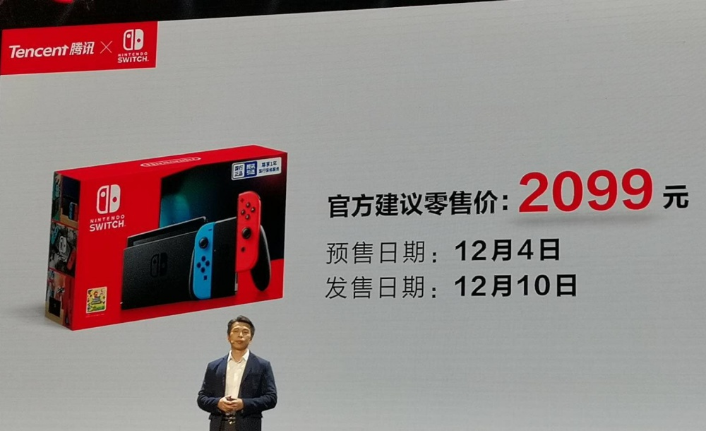2aefc046c586f0c 騰訊宣布中國版Nintendo Switch將於12/10銷售,可使用海外版實體卡匣