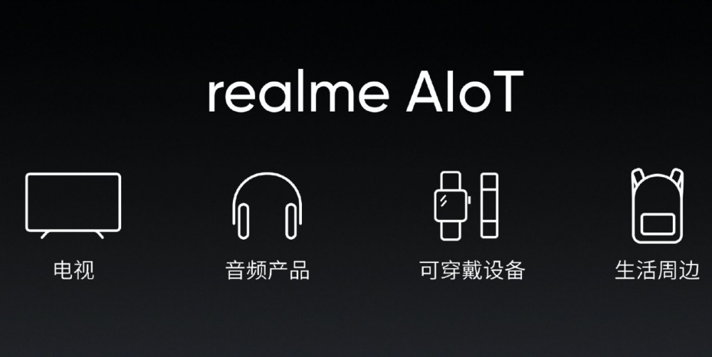 realme證實將在MWC 2020揭曉電視產品,還計畫進軍筆電市場
