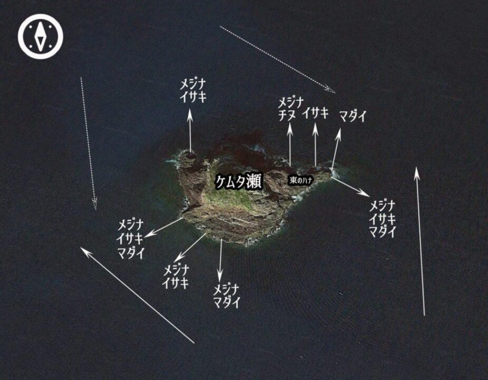 五島 ケムタ瀬